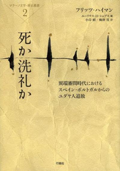 フリッツ・ハイマン『死か洗礼か』を読む