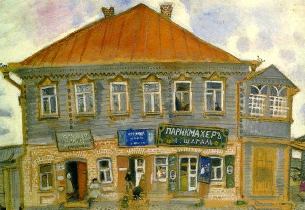 マルク・シャガール - トレチャコフ美術館, モスクワ 原語名 ロシア語: Государственная