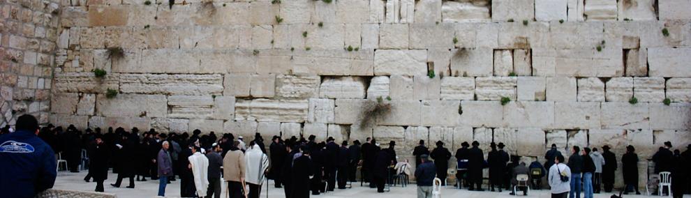「嘆きの壁」(エルサレム)