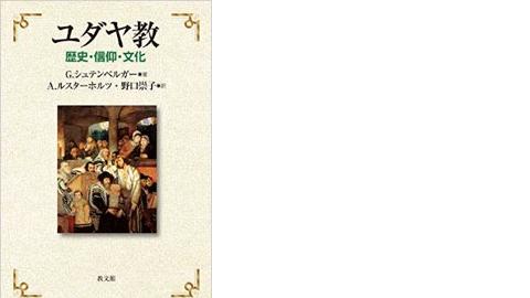 『ユダヤ教 歴史・信仰・文化』野口崇子訳
