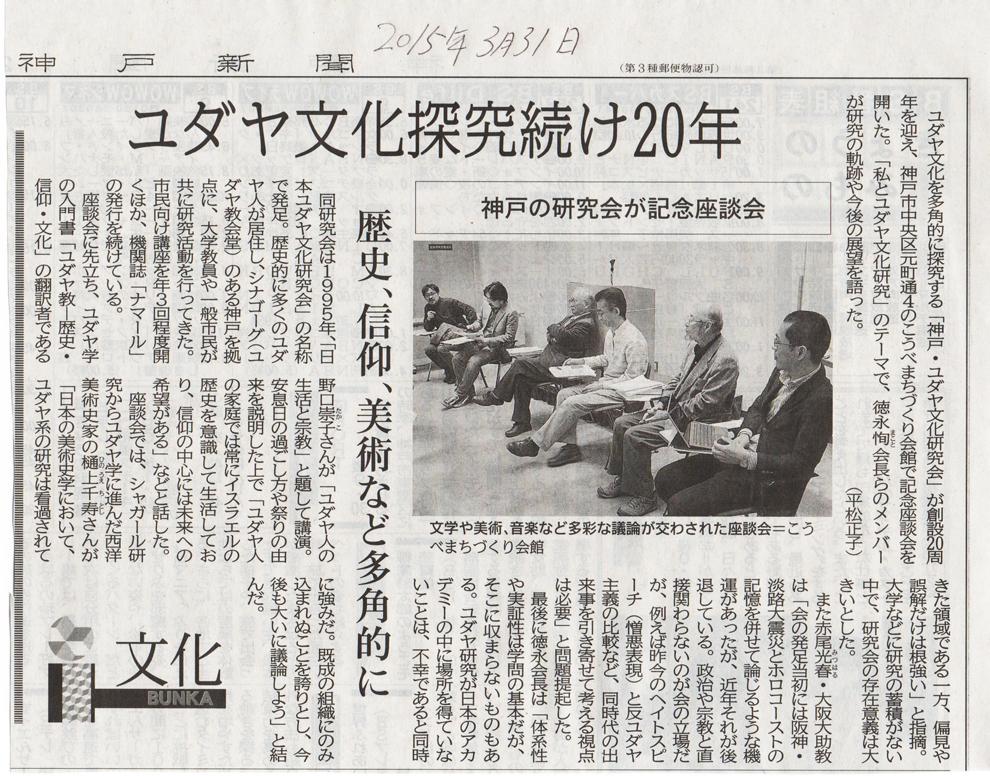 「神戸・ユダヤ文化研究会」の文化会が神戸新に掲載されました。