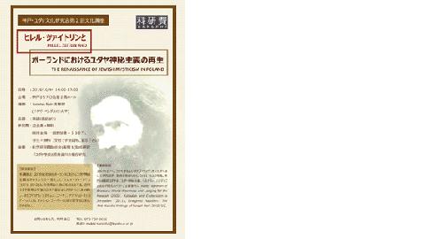 ヒレル・ツァイトリンとポーランドにおけるユダヤ神秘主義の再生
