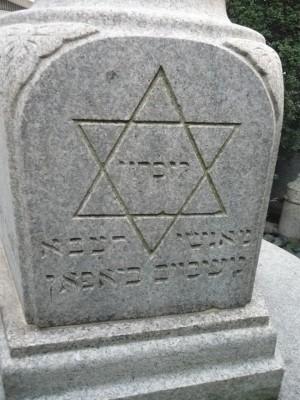 泉大津市のロシア兵墓地にあるヘブライ語の記念碑。「追悼――日本で捕虜となった軍関係者より」とヘブライ語で記されている。