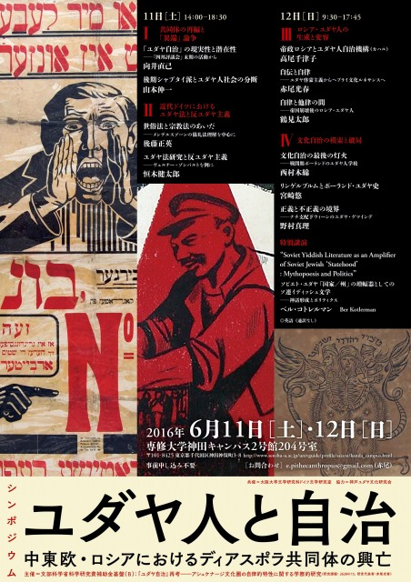 """Symposium """"Jews and Autonomy: Rise and Fall of Diaspora communities in East-Central Europe and Russia"""" 01"""