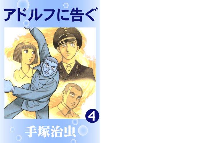 阪神間モダニズムとユダヤ人像――『細雪』、『アドルフに告ぐ』、『ミーナの行進』