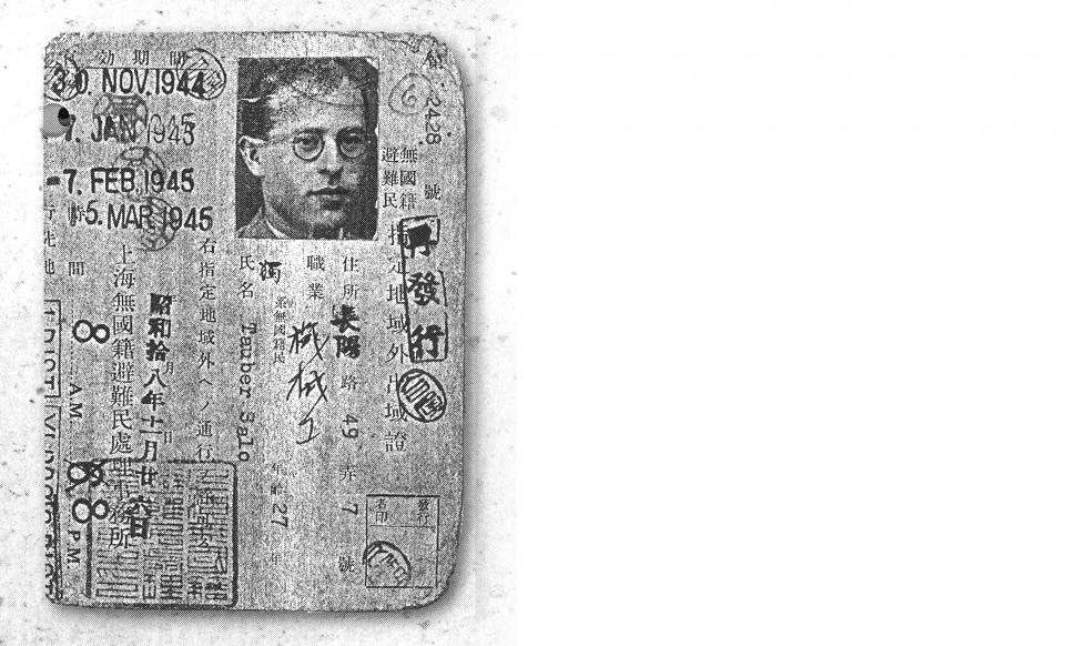 上海ゲットーからの通行許可証